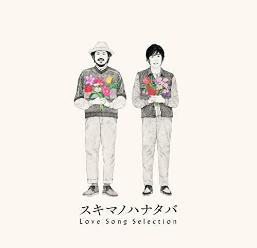 スキマノハナタバ ~Love Song Selection~(初回限定盤)(DVD付)