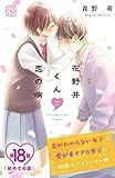 花野井くんと恋の病 プチデザ(18) (デザートコミックス)