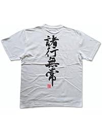 諸行無常(落款付き) 書道家が書く漢字Tシャツ