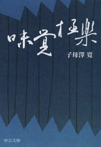 味覚極楽 (中公文庫BIBLIO)   子母沢 寛  本   通販   Amazon