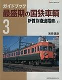 最盛期の国鉄車輌3