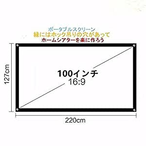 Mirai-JP 100インチ 16:9 スクリーン ローリング式 投影用 関東より出荷