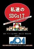 私達のSDGs17(2030年迄の個人の持続可能な開発目標を立てよう)