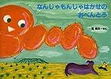 なんじゃもんじゃはかせのおべんとう (こどものともコレクション2009)