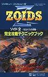 ゾイド2 ゼネバスの逆襲完全攻略テクニックブック