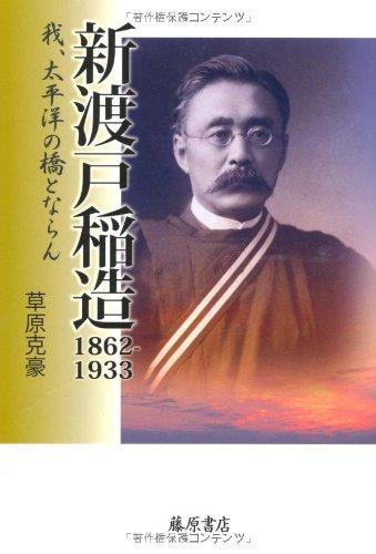 新渡戸稲造 1862-1933  〔我、太平洋の橋とならん〕
