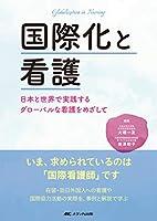 国際化と看護: 日本と世界で実践するグローバルな看護をめざして