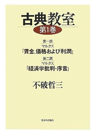 古典教室〈第1巻〉第一課マルクス『賃金、価格および利潤』 第二課マルクス『経済学批判・序言』