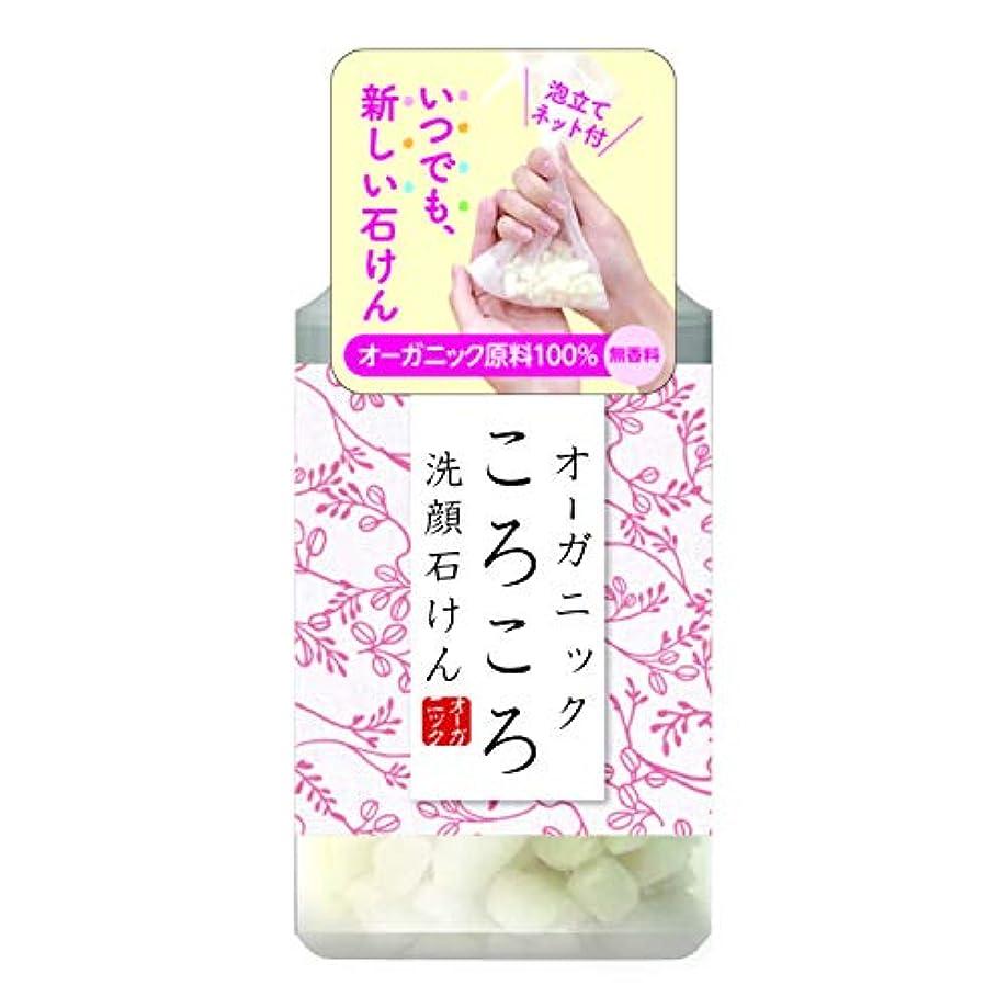 強制的プラス控えるオーガニックころころ洗顔石けん
