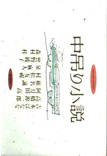 中吊り小説の詳細を見る