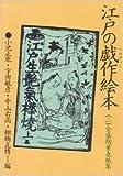 江戸の戯作絵本 第2巻 全盛期黄表紙集 (現代教養文庫 1038)