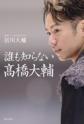 【Amazon.co.jp 限定】誰も知らない高橋大輔 ポストカード2枚 付限定版