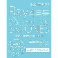 Ray(レイ)【表紙:SixTONES】 2021年 04 月号 [雑誌]