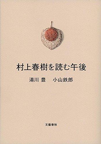 村上春樹を読む午後の詳細を見る