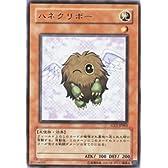 GX1-JP002 UR ハネクリボー【遊戯王シングルカード】