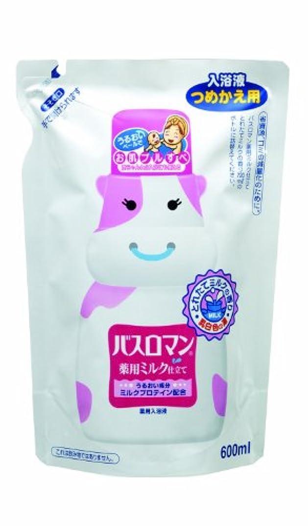ポスター吸収剤熟読するアース製薬 バスロマン 薬用ミルク仕立て つめかえ とれたてミルク 600ml