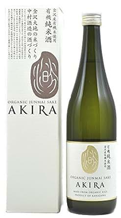 中村酒造 石川県産有機米を使用 有機純米酒 AKIRA (720ml)