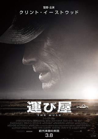 【映画パンフレット】運び屋 監督 クリント・イーストウッド キャスト クリント・イーストウッド