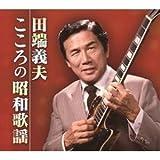田端義夫 こころの昭和歌謡(CD5枚組) ホビー エトセトラ 音楽 楽器 CD DVD [並行輸入品]
