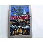 提督の決断2ハンドブック (シブサワ・コウシリーズ)
