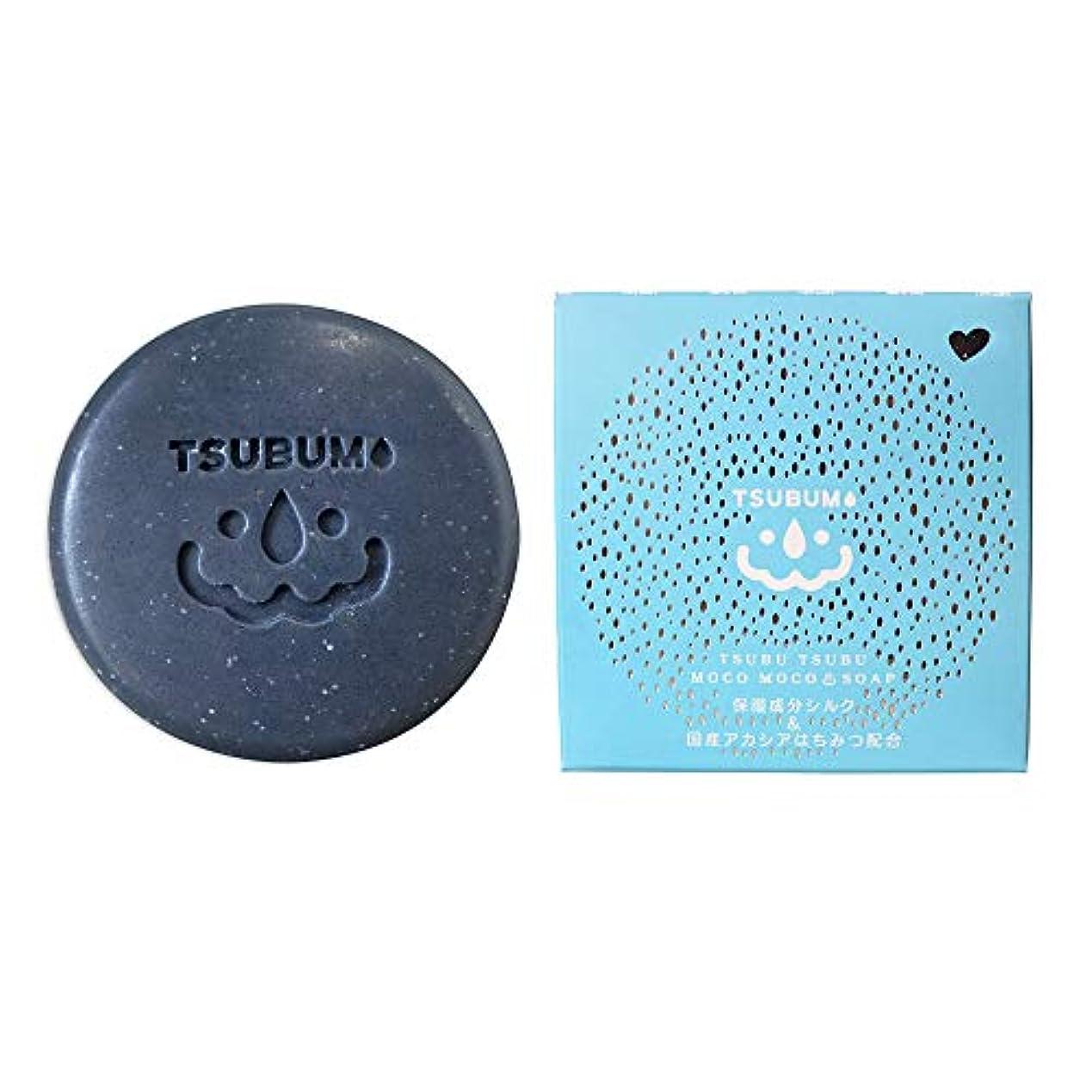 お肉分数反応する【TSUBUMO(ツブモ)】天然植物由来 プレミアムミネラルソープ 固形 フェイス&ボディ用 90g×1個|アルガンオイル 馬油 ガスール 着色料不使用 低刺激 敏感肌|日本製|ファミリー向け
