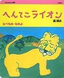 へんてこライオン―たべものなのよ (おひさまのミニ絵本)