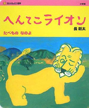 へんてこライオン―たべものなのよ (おひさまのミニ絵本)の詳細を見る