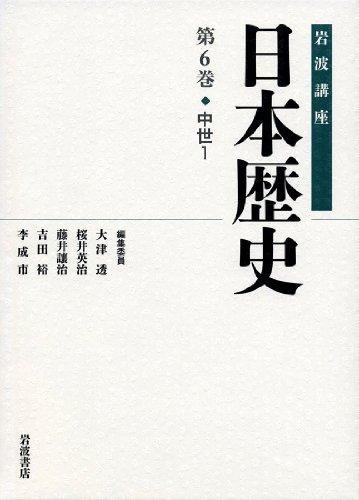 中世1 (岩波講座 日本歴史 第6巻)