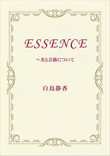 ESSENCE: ~美と芸術についての詳細を見る