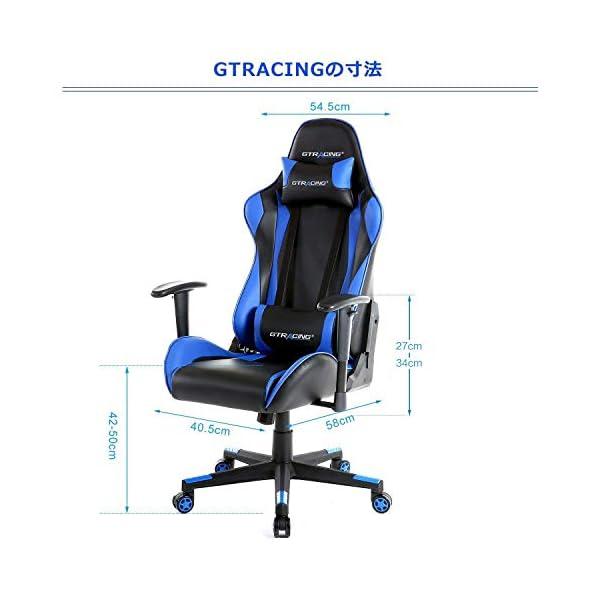 GTRACING ゲーミングチェア オフィスチ...の紹介画像7