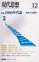 現代思想2005年12月号 特集=1990年代論 規律から管理へ