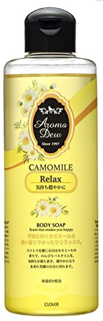 活性化する救援登るアロマデュウ ボディソープ カモミールの香り 250ml