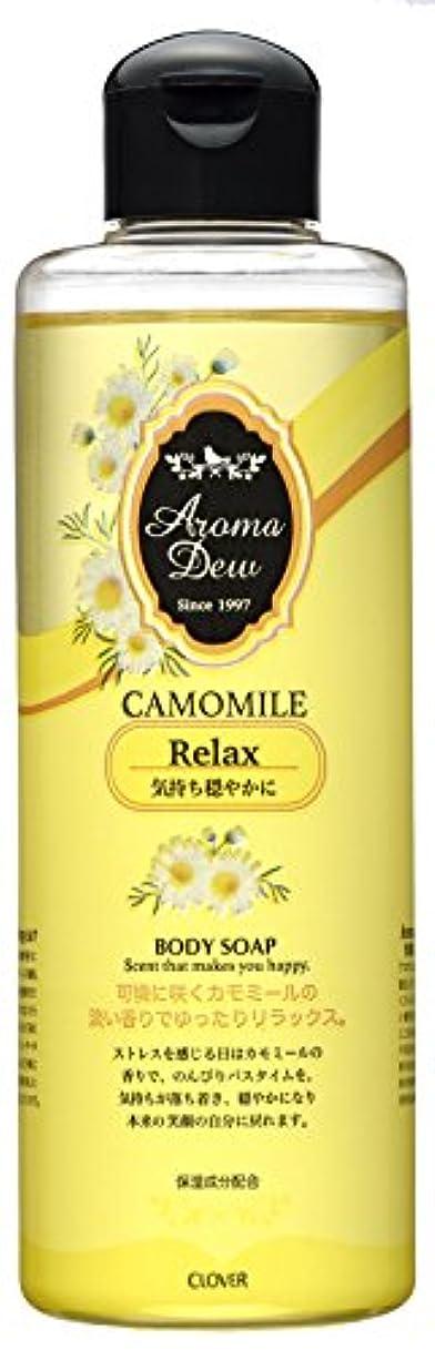 アロマデュウ ボディソープ カモミールの香り 250ml