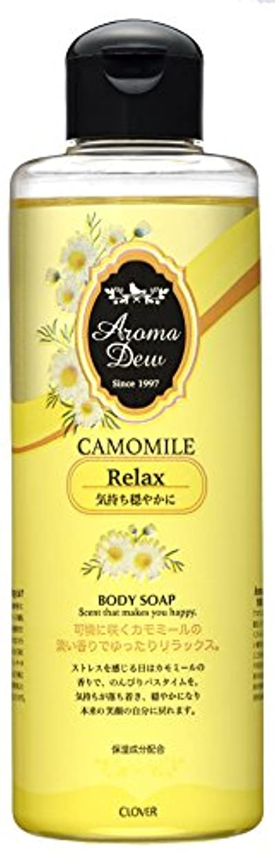 悪名高い蒸気大胆なアロマデュウ ボディソープ カモミールの香り 250ml
