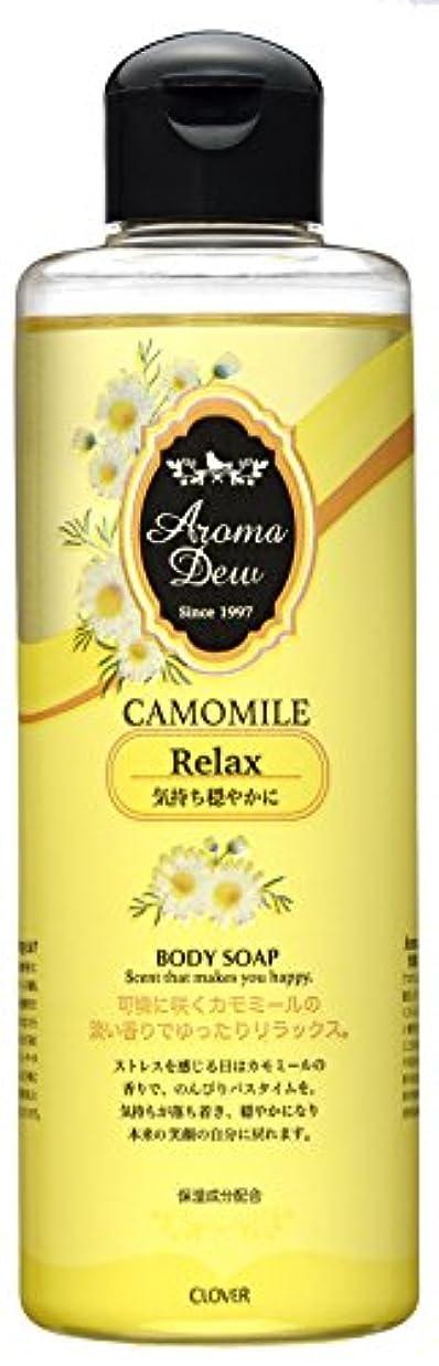 ハリケーンコロニアル横向きアロマデュウ ボディソープ カモミールの香り 250ml
