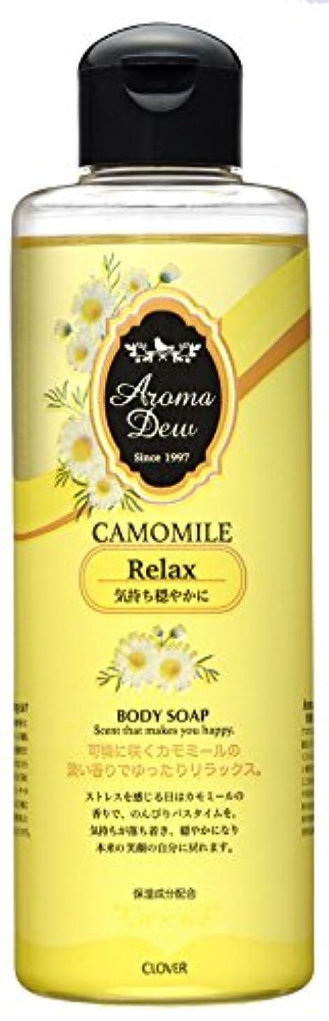 パワーセルオフセット関税アロマデュウ ボディソープ カモミールの香り 250ml