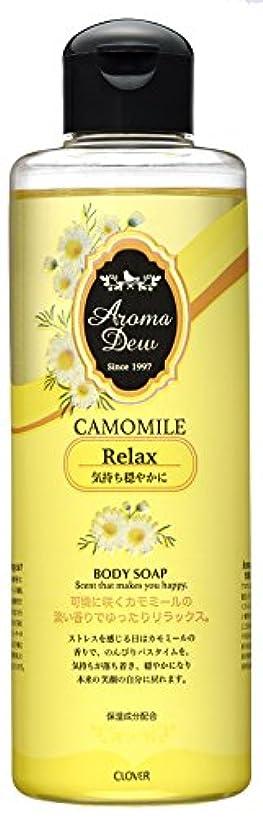 以上つぶすアデレードアロマデュウ ボディソープ カモミールの香り 250ml