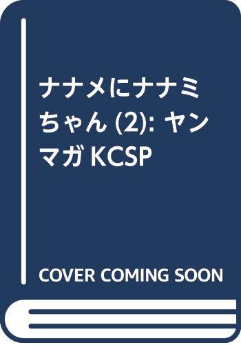 ナナメにナナミちゃん(2): ヤンマガKCSP