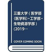 三重大学(医学部〈医学科〉・工学部・生物資源学部) (2019年版大学入試シリーズ)