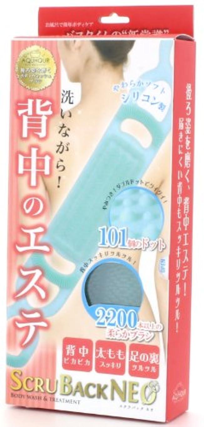 繊毛専門化するカビスクラバックNEO ブルー