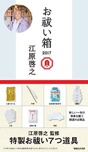 お祓い箱2017 ([バラエティ])
