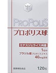 プロポリス球 120カプセル