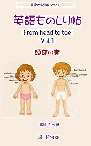 英語ものしり帖 3 From Head to Toe 頭部の巻の詳細を見る
