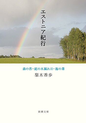 エストニア紀行: 森の苔・庭の木漏れ日・海の葦 (新潮文庫)