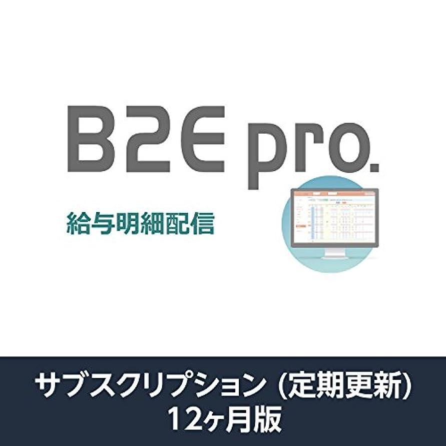 発信札入れ教養があるB2E pro. 給与明細配信 | 12か月更新 | サブスクリプション (定期更新)