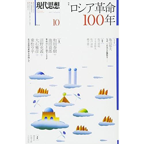 現代思想 2017年10月号 特集=ロシア革命100年