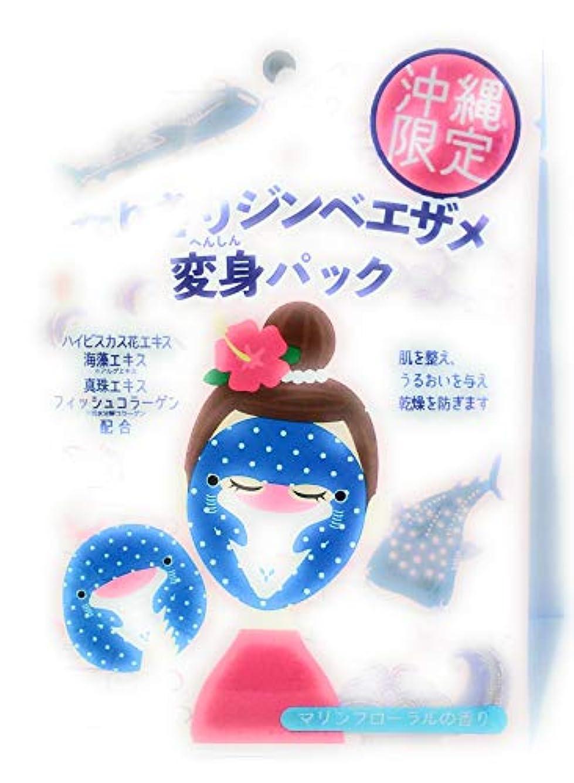 ブランデー著者目に見える沖縄限定 なりきりジンベエザメ変身パック マリンフローラルの香り
