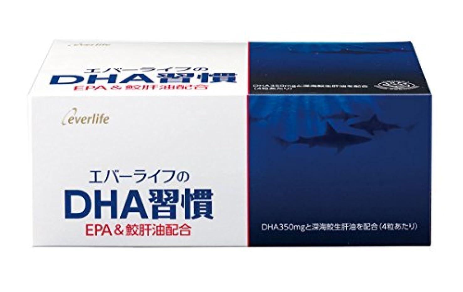 不適当汚れる一過性エバーライフ DHA習慣 120粒 (約1か月分)
