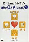 困った身近なトラブル解決Q&Aブック1 日常生活・ペット・職場・医療