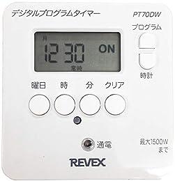 リーベックス(Revex) コンセント タイマー スイッチ式 簡単デジタルタイマー PT70DW